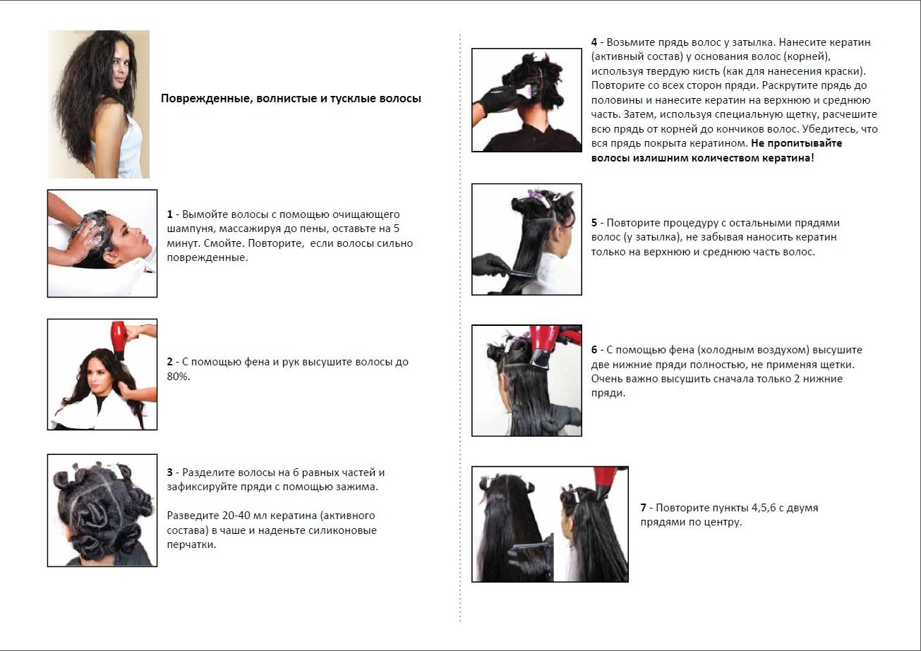 Инструкция для кератинового выпрямления волос в домашних условиях 67