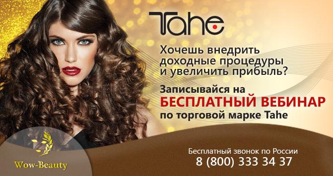 Бесплатный вебинар по продукции ТМ TAHE