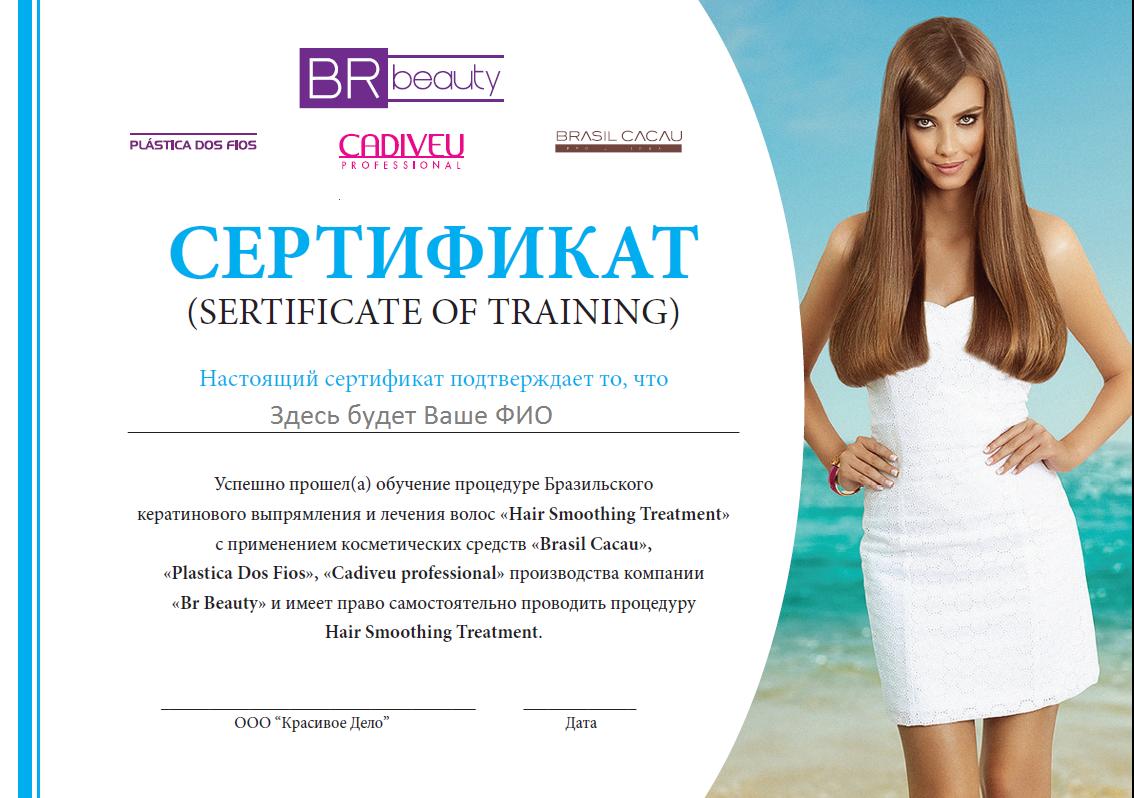 Кератиновое выпрямление волос новосибирск обучение