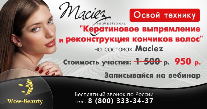 Вебинар по бренду Maciez