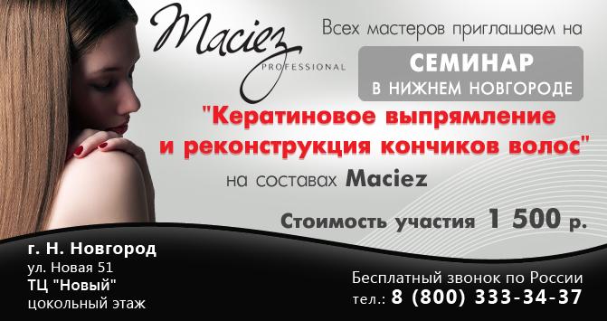 Семинар_Maciez_NNovgorod
