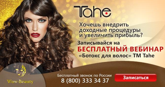 Бесплатный вебинар Ботокс для волос