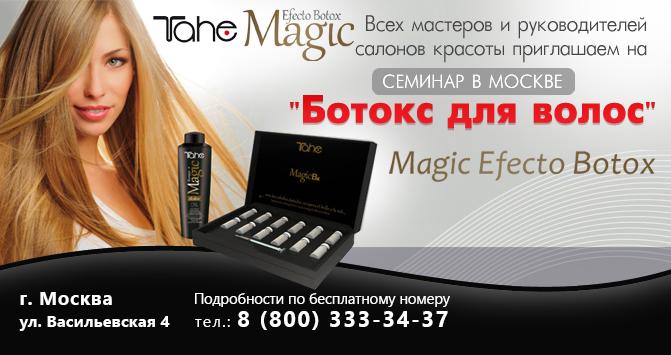 """Бесплатный семинар в Москве """"Ботокс для волос"""" на т.м. Tahe"""