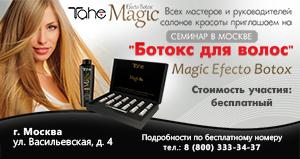 seminar-botox-moscow