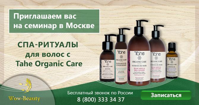 """Бесплатный семинар в Москве """"Спа-ритуалы для волос Organic Care"""""""