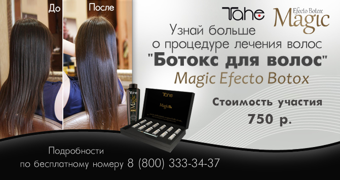 """Вебинар """"Ботокс для волос"""" ТМ Tahe"""
