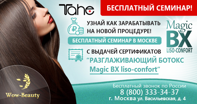 Семинар по разглаживающему ботоксу для волос марки Tahe