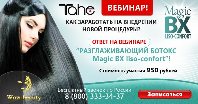 Вебинар по разглаживающему ботоксу марки Tahe