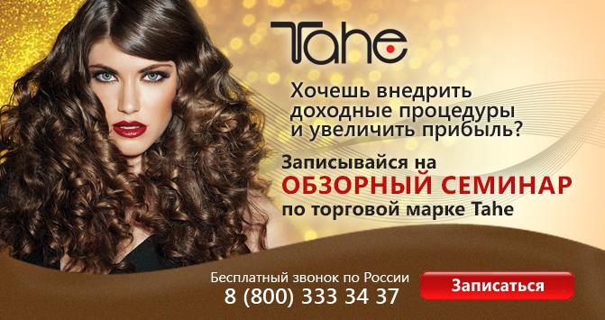 Обзорный семинар в Москве по бренду Tahe
