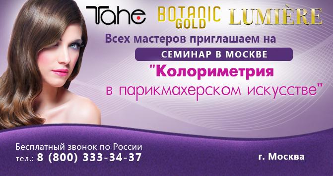 Семинар по колористике в Москве